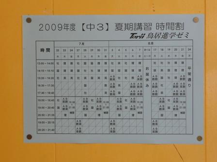 P1040624.JPG