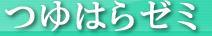 つゆはらゼミ・京都市右京区の学習塾(中学受験・高校受験・大学受験)